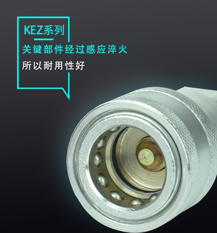KZE開閉式液壓快速接頭雙自封注塑機高壓油管 5