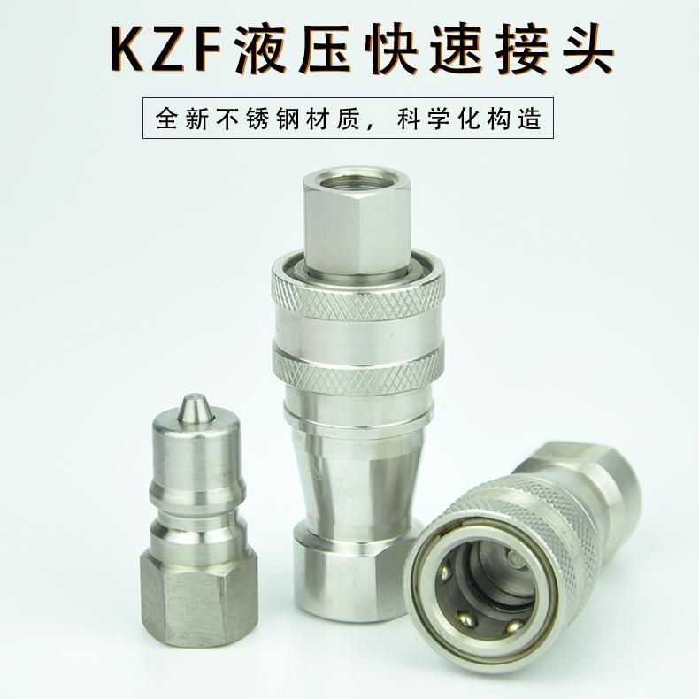 KZF304不鏽鋼開閉式液壓快速接 耐高溫高壓 1