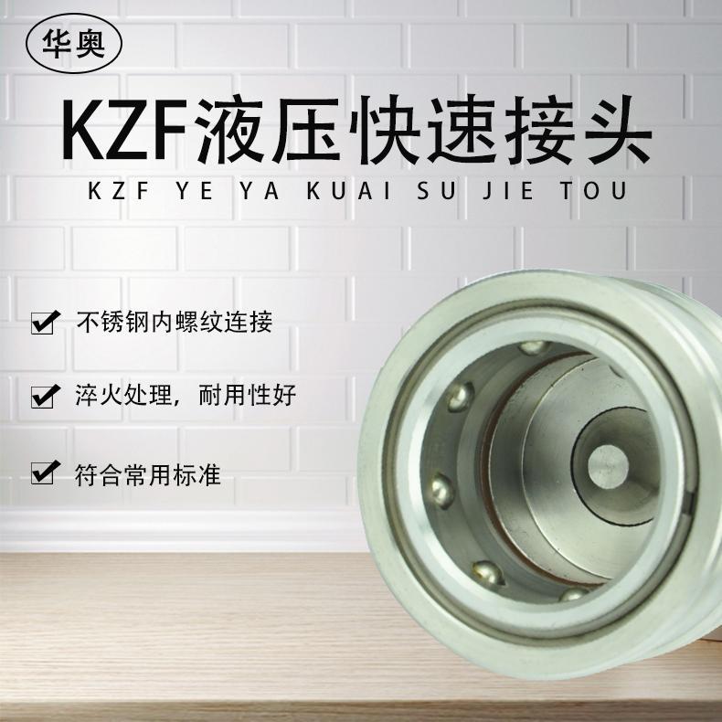 KZF304不锈钢开闭式液压快速接 耐高温高压 2
