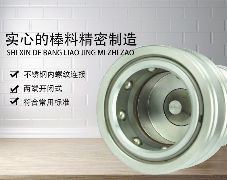 KZF304不锈钢开闭式液压快速接 耐高温高压 5