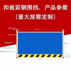 廠家直銷  粵盾交通彩鋼板施工