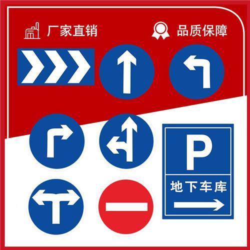 厂家直销 粤盾交通圆形标识牌可定制警示牌 3