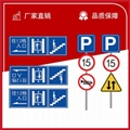 廠家直銷 粵盾交通圓形標識牌可定製警示牌 4