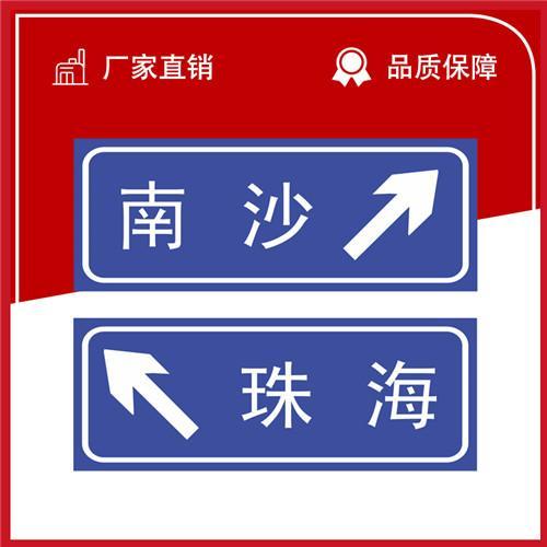 廠家直銷  粵盾交通方形標識牌反光牌可定製 2