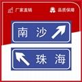 厂家直销  粤盾交通方形标识牌反光牌可定制 2