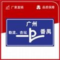 廠家直銷  粵盾交通方形標識牌反光牌可定製 4