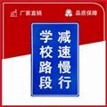 廠家直銷  粵盾交通方形標識牌反光牌可定製 5