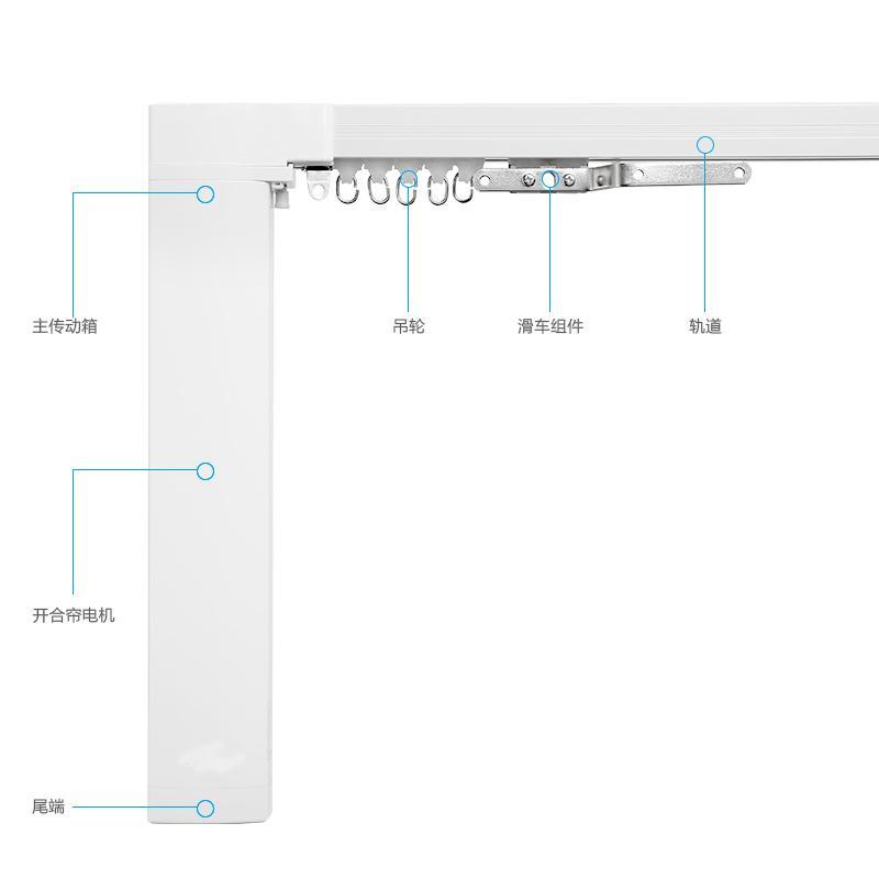 电动窗帘家用电机手机APP控制智能自动开合帘静音电机轨道 1