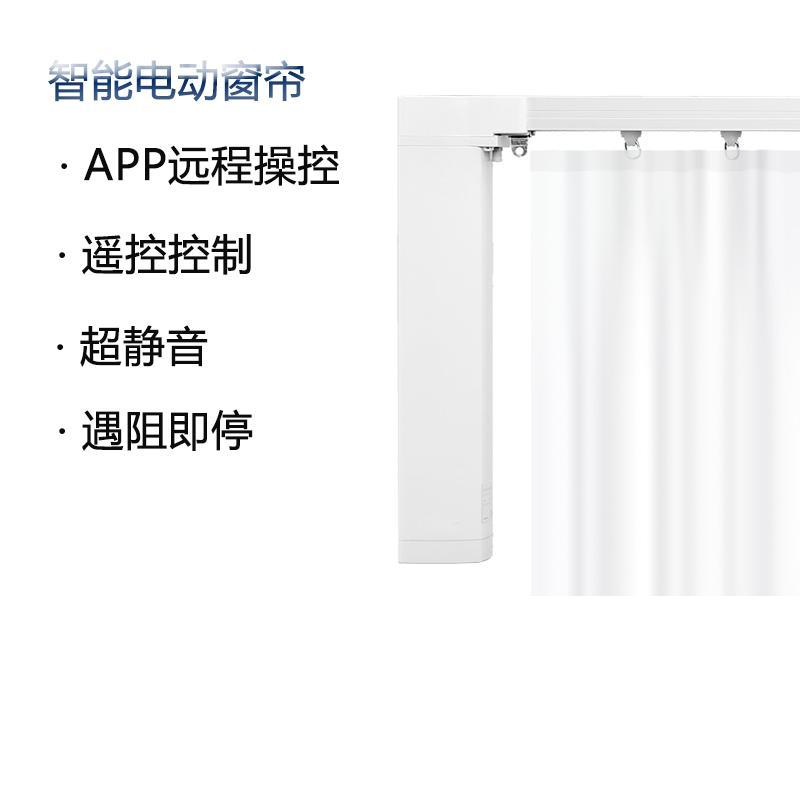 电动窗帘家用电机手机APP控制智能自动开合帘静音电机轨道 4