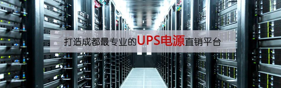 山特機架式UPS|成都山特UPS|成都山特機房主機 2