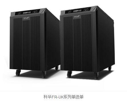四川科華UPS四川科華電源FR-UK 1K-10K 2