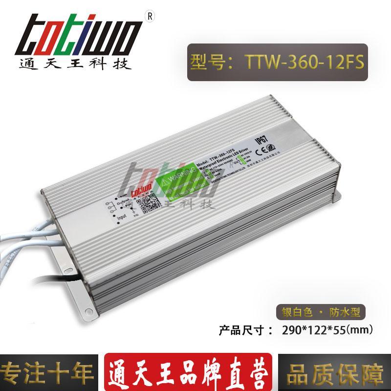 通天王12V30A360W開關電源戶外防水足功率LED洗牆燈發光字 1