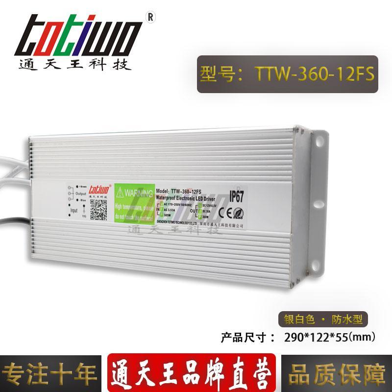 通天王12V30A360W開關電源戶外防水足功率LED洗牆燈發光字 2