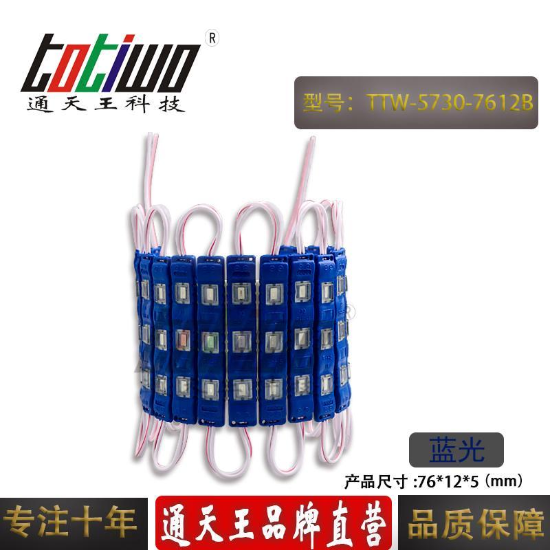 LED發光模組12V防水3燈5730貼片模組廣告燈箱招牌字燈帶藍光 2