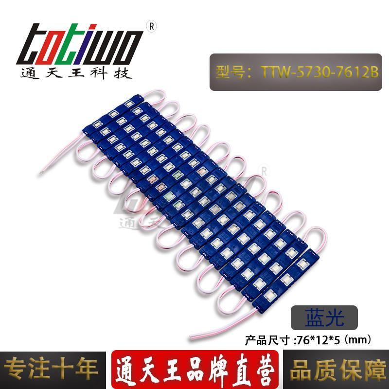 LED發光模組12V防水3燈5730貼片模組廣告燈箱招牌字燈帶藍光 4