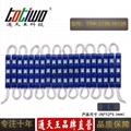 LED發光模組12V防水3燈5730貼片模組廣告燈箱招牌字燈帶藍光 5