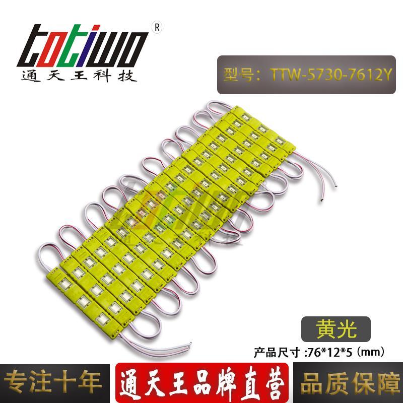 通天王LED模組發光字廣告牌燈箱光源燈塊防水高亮5730黃光12V 1