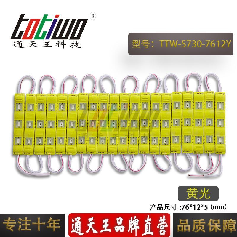 通天王LED模組發光字廣告牌燈箱光源燈塊防水高亮5730黃光12V 2