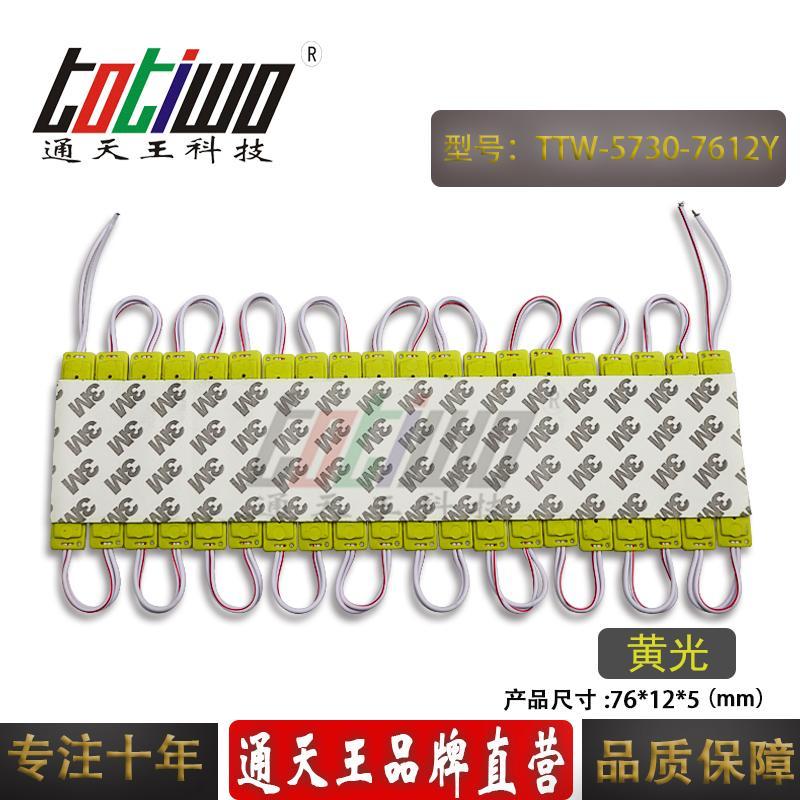 通天王LED模組發光字廣告牌燈箱光源燈塊防水高亮5730黃光12V 3