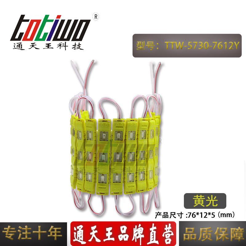通天王LED模組發光字廣告牌燈箱光源燈塊防水高亮5730黃光12V 5