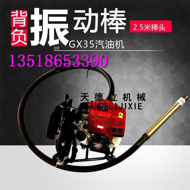 2.5米背负式汽油混凝土振捣振动器 1