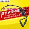 2.5米背负式汽油混凝土振捣振动器 2