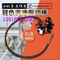 2.5米背负式汽油混凝土振捣振动器 3