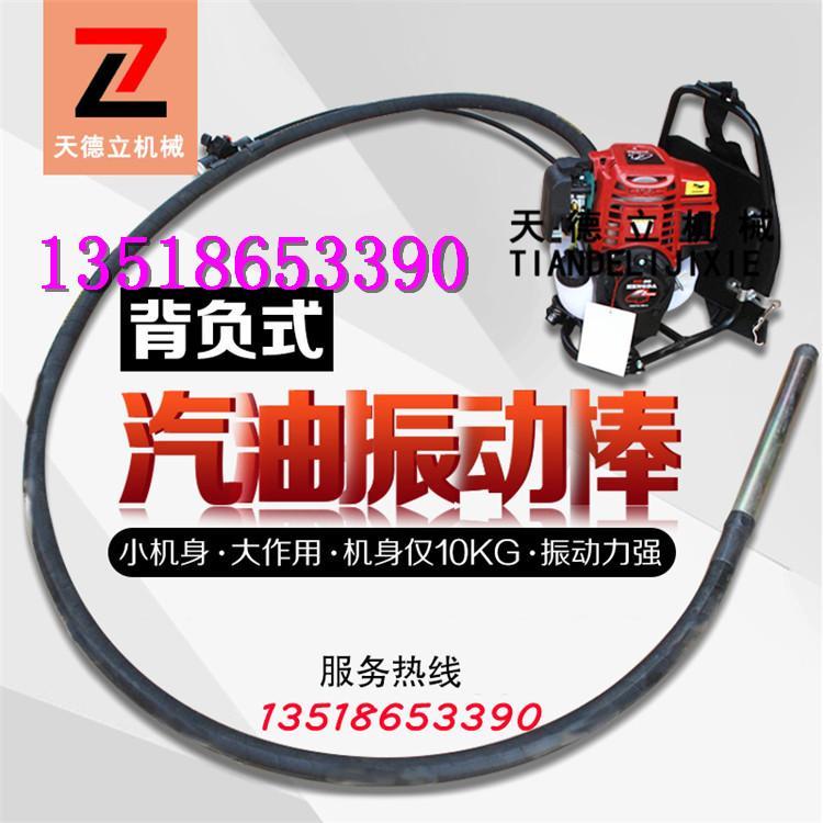 2.5米背负式汽油混凝土振捣振动器 4