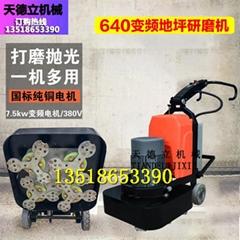 640型固化地坪抛光水泥地坪整平研磨机