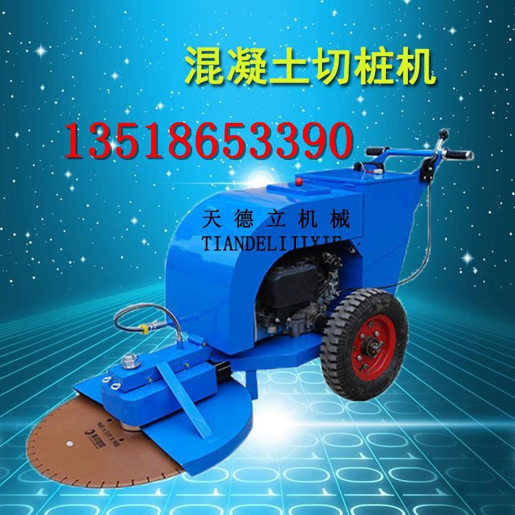 路面混凝土管樁切割手推汽油切樁機  1