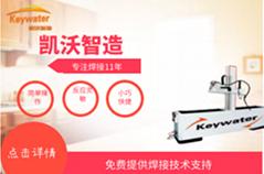 凱沃智造自動焊接設備鋁焊自動焊接設備焊接機器人