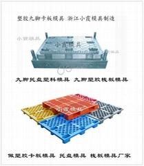 超强载重塑料地板模具 有限公司
