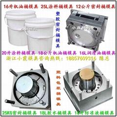 注射模具11.12.13升密封桶模具開模成本