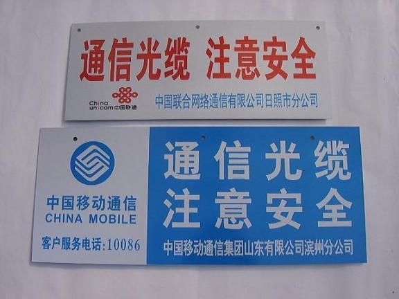架空標牌,架空警示牌,警示牌廠家 3