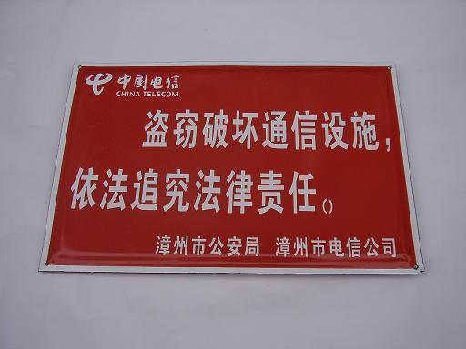 搪瓷標牌,光纜警示牌,警示牌廠家 1