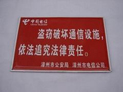 搪瓷标牌,光缆警示牌,警示牌厂家