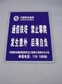 搪瓷標牌,光纜警示牌,警示牌廠家 2