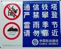 搪瓷標牌,光纜警示牌,警示牌廠家 4