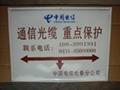 搪瓷標牌,光纜警示牌,警示牌廠家 5