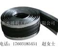 供應鋼邊式橡膠止水帶