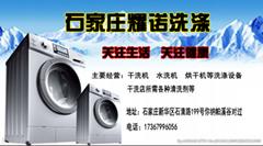 出售10公斤石油干洗机