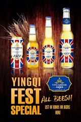 英国英旗啤酒