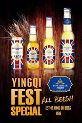 英國英旗啤酒