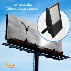 Best solar light for advertising billboards
