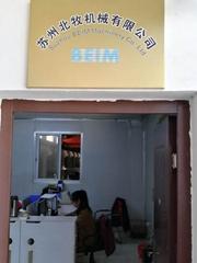 苏州北牧机械有限公司