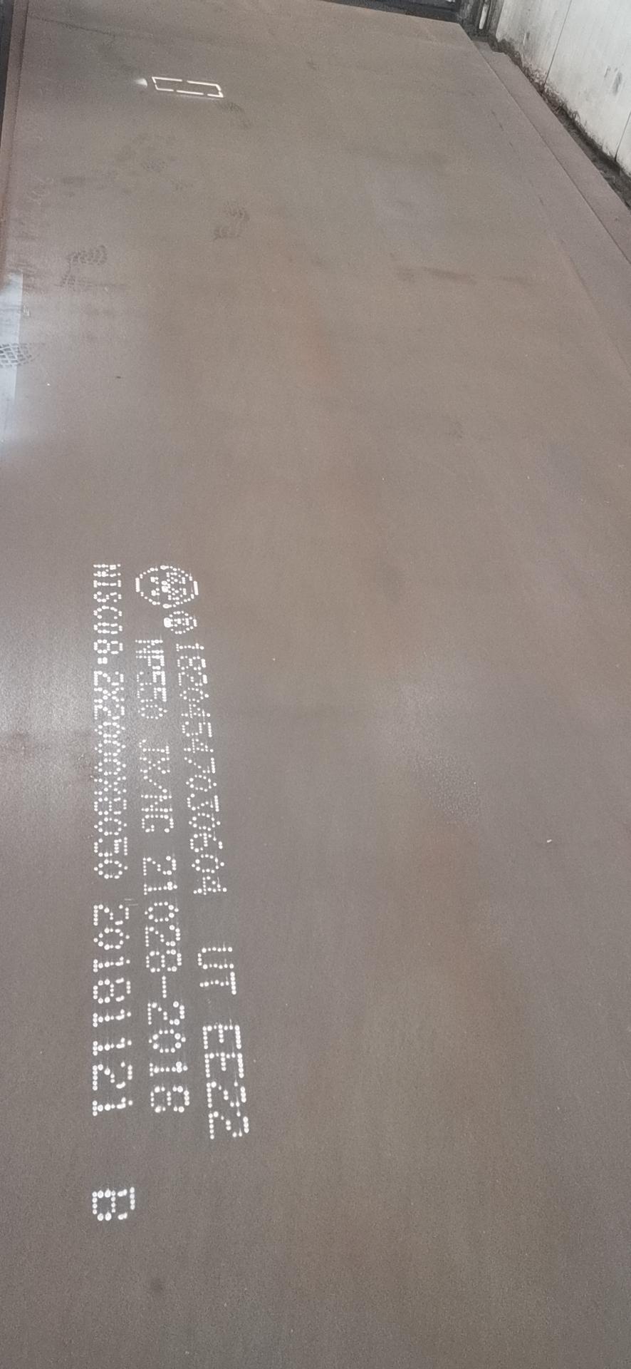 Bulletproof steel plate 1
