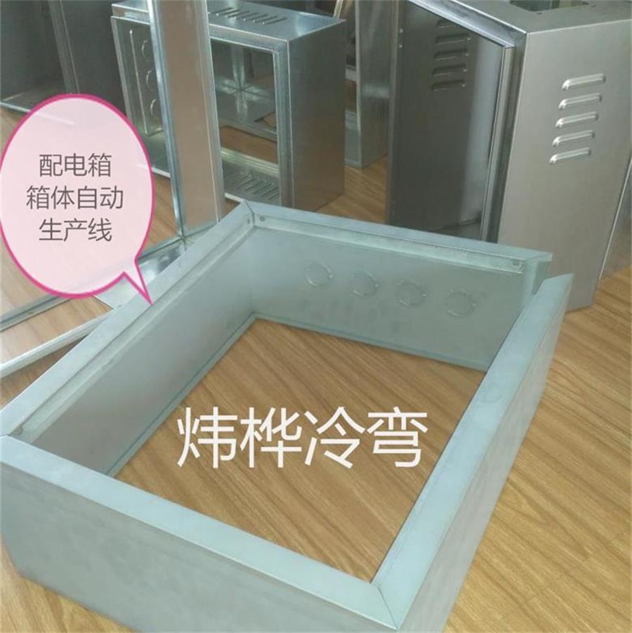 宜賓配電箱箱體全自動成型設備 5