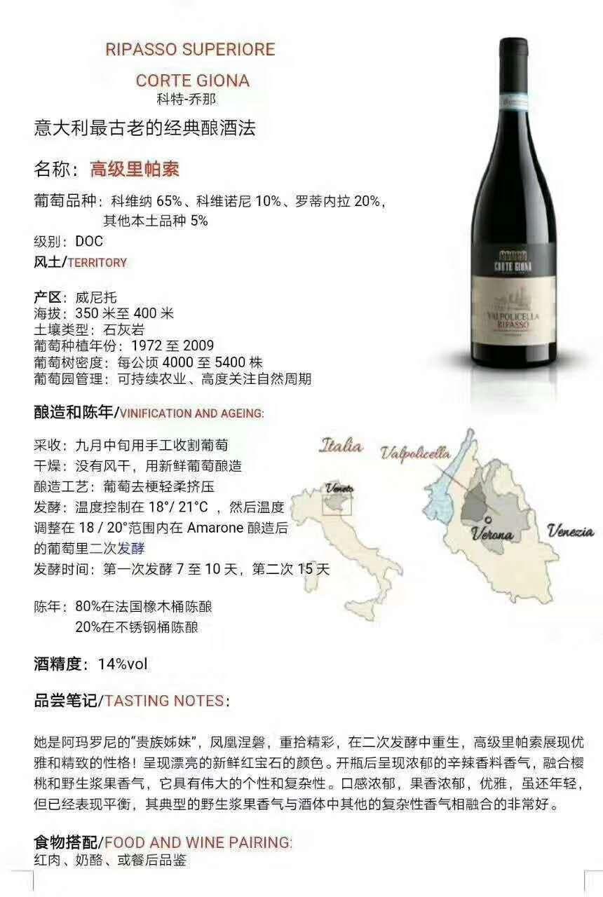 意大利世界  葡萄酒阿玛罗尼 3