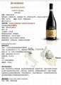 意大利世界  葡萄酒阿玛罗尼 4