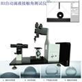 接触角水滴角测量仪